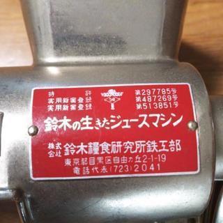 鈴木の生きたジュースマシン