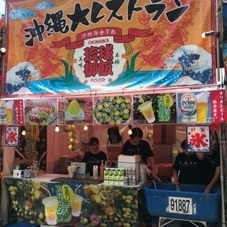 イベントアルバイト募集 - 水戸市