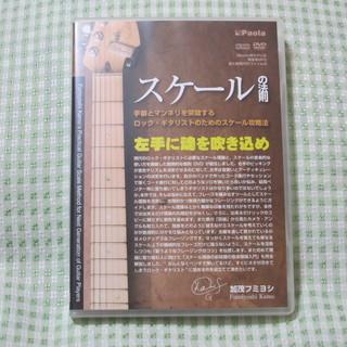 加茂フミヨシ スケールの法則(ギター教則DVD)送料無料