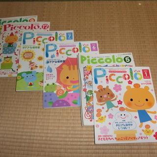 古いですが保育園先生の参考雑誌Picclo(ピコロ)50冊余り有...