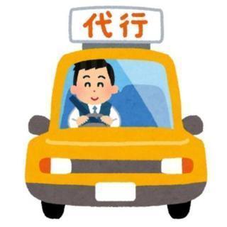【大洲市】運転代行のお仕事です。