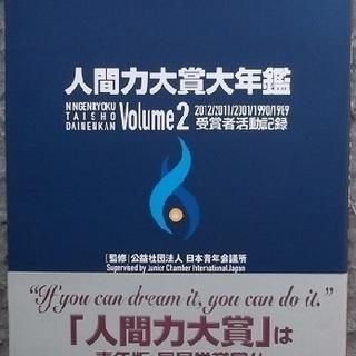 人間力大賞大年鑑(Volume2)