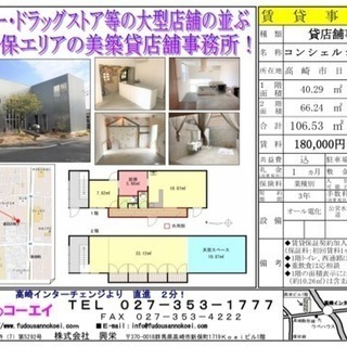 高崎商業近く人気エリアの画像