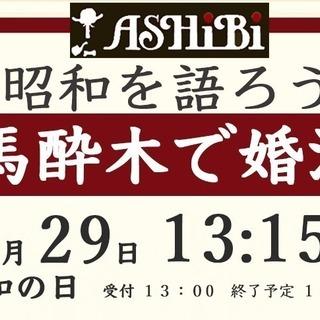 4月29日「昭和を語ろう」50才からの婚活パーティーin千葉