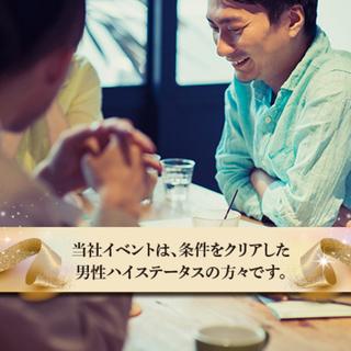 3月19日~31日開催!!【既婚者限定】【30代・40代・50代中心】