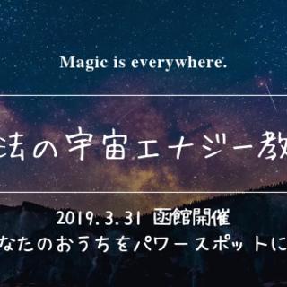 【3/31 函館開催】*魔法の宇宙エナジー教室* あなたのおうち...