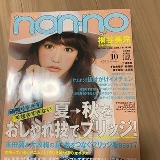 non-no 2015年10月号 西野七瀬