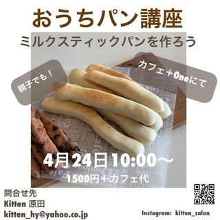 🆕【募集】4/24親子で作ろう!おうちパン講座〜ミルクスティックパン〜