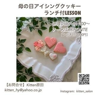 🆕【募集】5/10 母の日アイシングクッキーレッスン