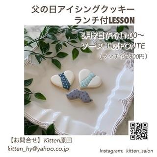 🆕【募集】6/7 父の日アイシングクッキーレッスン