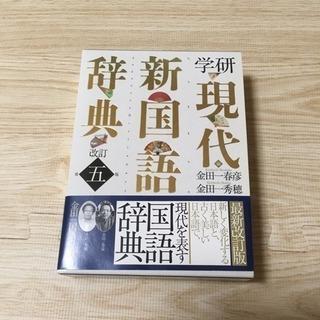 学研 現代新国語辞典 改訂第5版