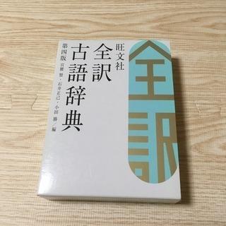 旺文社 全訳古語辞典 第4版