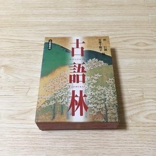 大修館書店 古語林