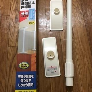 家具転倒防止伸縮棒 60cm~100cm 1本