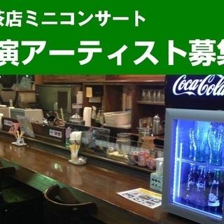 【出演者募集】喫茶店ミニコンサート出演アーティスト募集。<参加費、...