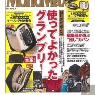 relume ブランド 本革キーリング付財布(名刺入) モノマッ...