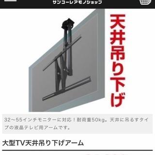 大型TV天井吊り下げアーム