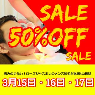 【メンズ脱毛ALL半額】3月15・16・17日限定企画!!