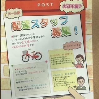 急募!【小平 上水南町】簡単なメール便の配達員募集!