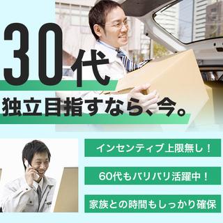 【60代活躍中 未経験者大歓迎】 ☆★ケーブルテレビ営業スタッフ...
