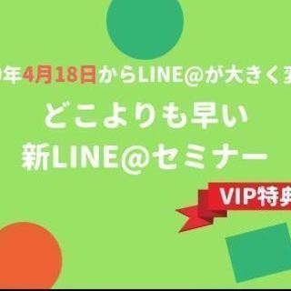 4/21 どこよりも早いLINE@集客攻略セミナーIn名古屋