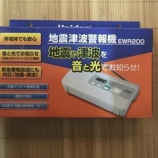 Uniden 地震津波警報機 EWR200 新品