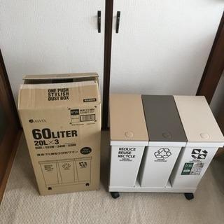 【募集中】ASVEL 資源ごみ 横型分別ワゴン ゴミ箱 − 神奈川県