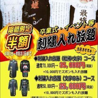 卒ラン、特効服刺繍専門店☆半額キャンペーン受付開始