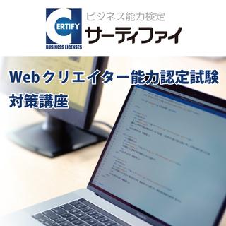 【松山】「Webクリエイター能力認定試験 対策講座」
