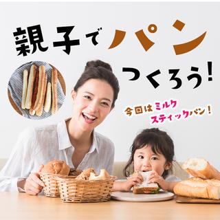 親子で作ろう★10分で焼ける!ミルクスティックパン