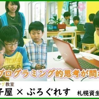 【小学生向け】プログラミング教室「寺子屋×ぷろぐれす」