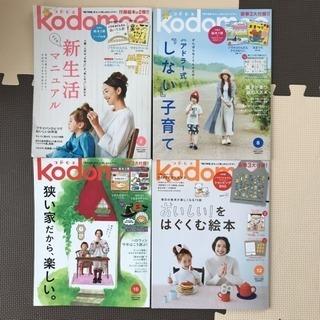 kodomoe  雑誌