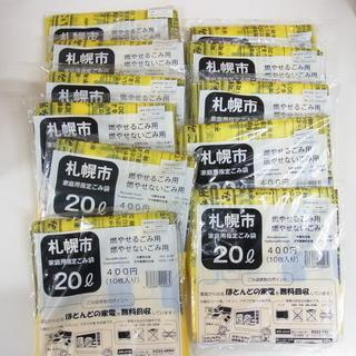 札幌市 家庭用指定 ごみ袋 20L 10枚入り 11個 まとめ売り