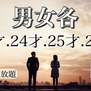 3月19日(火) 男女♡23才24才25才26才♡★限定★全員同...
