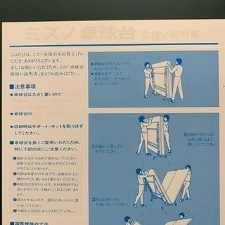 Mizuno製 フルサイズ卓球台