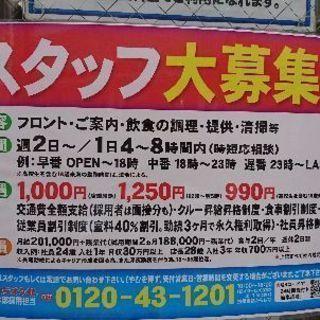 カラオケ館西荻窪駅前店アルバイト・パート募集