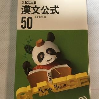 漢文公式50