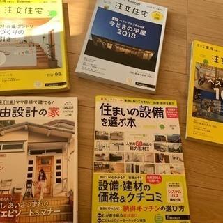 注文住宅 雑誌 東海版