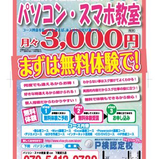 山口県下関市のパソコン教室 愛con(アイコン)です。  月々3...