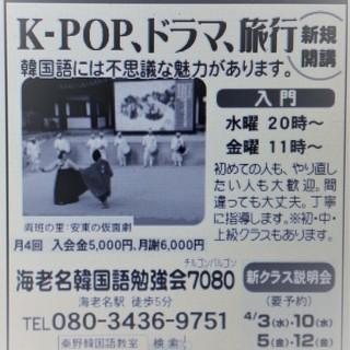 海老名韓国語勉強会7080 20190419 始まるよ
