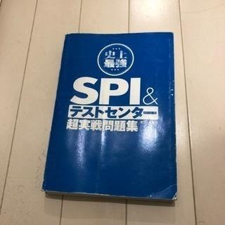 【3/20まで!】就活SPI本