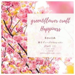 【予約不要‼︎春休み企画】3/30(土)春の親子ハーバリウムレッスン♡♡