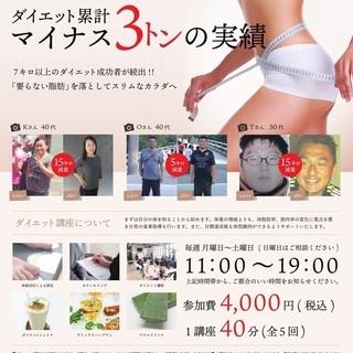 5週間ダイエットチャレンジ講座&エクササイズ(ダイエットシェイク、デトックスハーブティ付き) - 大阪市