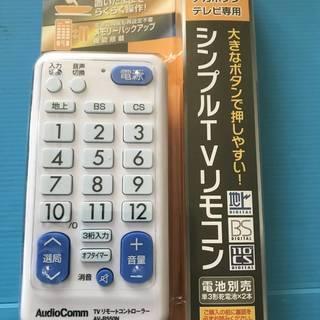 ◆【新品・未開封品】◆【大きなボタンで押しやすいTVリモコン★A...