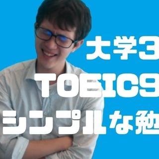 【1年でTOEIC960】1時間1,800円+交通費 大学時代に1...