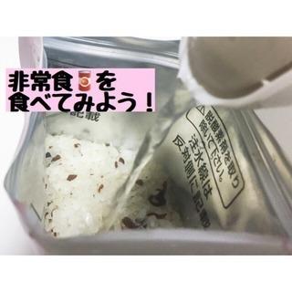【おかやまママカフェ❤️防災ミニ教室 〜非常食🥫を食べてみよう〜】