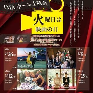 IMAホール上映会~火曜日は映画の...