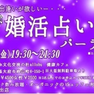 4/12(金)・5/10(金) 30代・40代限定 占いパーティー