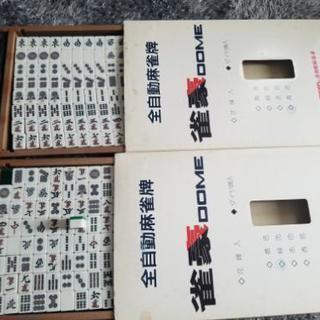 全自動麻雀 雀豪DOME 専用牌 中古