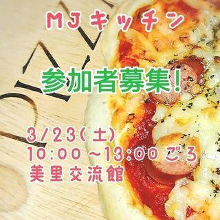 3/23(土)ピザ作り🍕